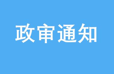 2018年浙江大学EMBA招生录取第7号通知 (非全日制研究生政审)