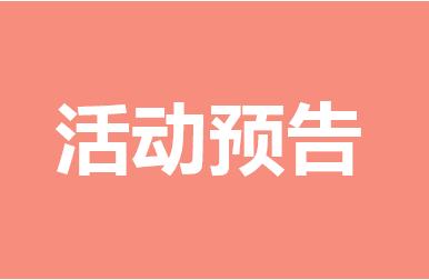 上海财经大学EMBA财经下午茶(第二十期)活动预告|5月26日