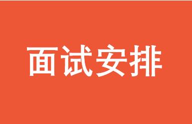 上海交通大学EMBA2019入学第一批面试考试安排丨6月9日