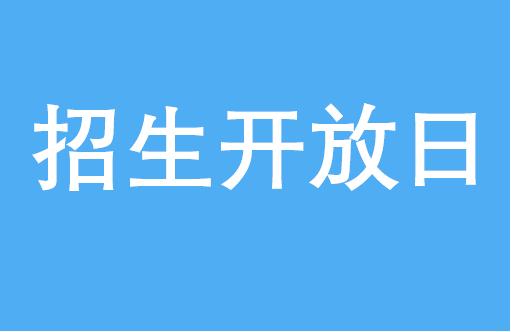 交大安泰EMBA招生开放日暨名师讲堂丨6月14日