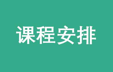 华中科技大学EMBA2018年7月课程安排