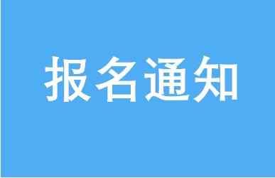 """2019华中科技大学EMBA联考""""公益备考课堂""""报名通知"""