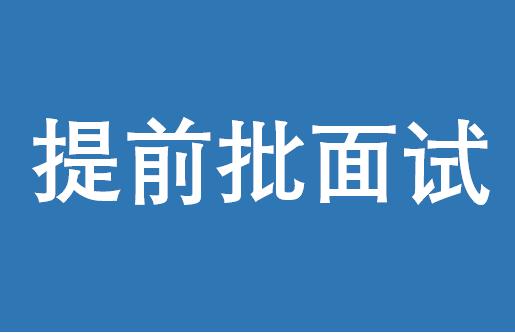 中南大学EMBA2019届提前批面试将于7月1日举行