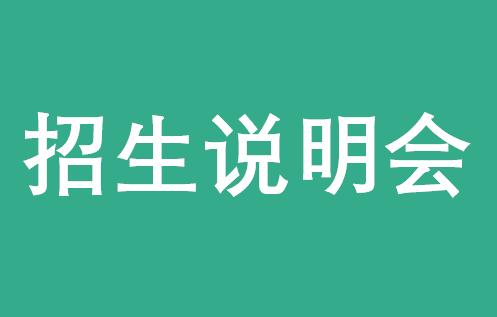 北大汇丰第26期与教授下午茶暨EMBA招生说明会
