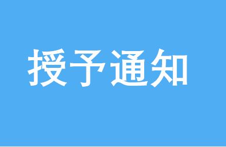 华南理工大学EMBA2018届学位授予仪式通知