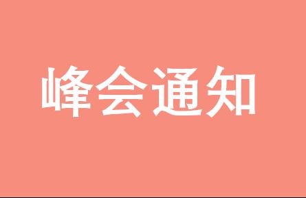 2018清华五道口全球金融论坛——广州峰会即将召开