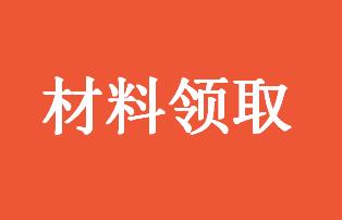 2018年云南大学EMBA《录取通知书》及其他材料通知