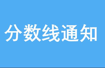 上海交通大学安泰学院2018年工商管理EMBA硕士招生复试分数线