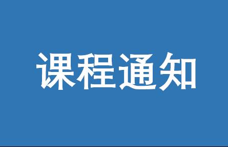 广西大学EMBA2018年上半年课表(2018.3-2018.7)