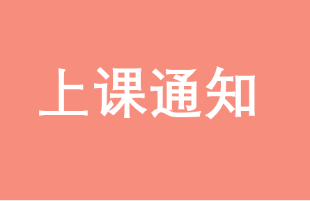云南大学EMBA2018年7月-10月课程安排