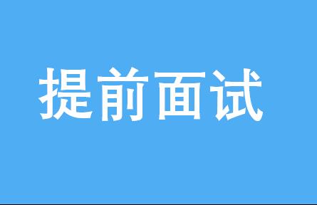 """华中科技大学EMBA2019年""""卓越计划""""提前面试通知"""