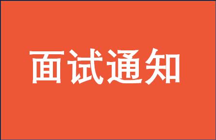北京大学EMBA 2019级面试(第四场)