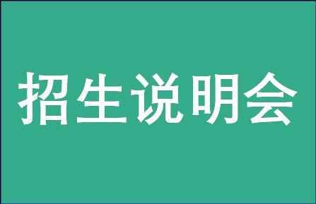北京大学EMBA 2019级招生说明会
