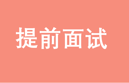 武汉大学EMBA 2019年提前面试实施细则