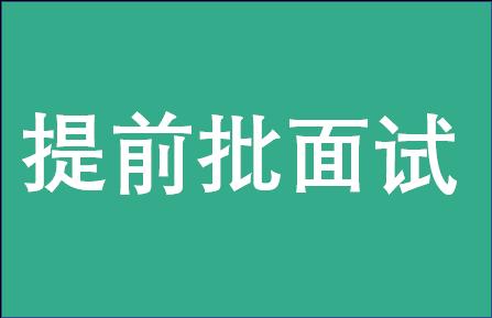 湖南大学EMBA2019年非全日制提前批面试通知