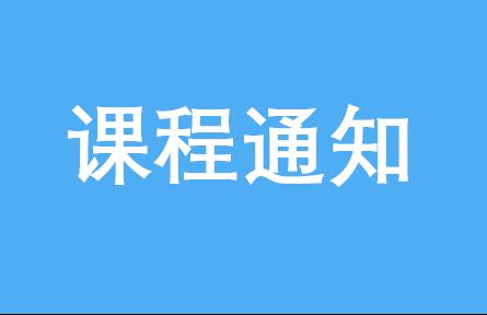 华中科技大学EMBA 2018年9月课程安排