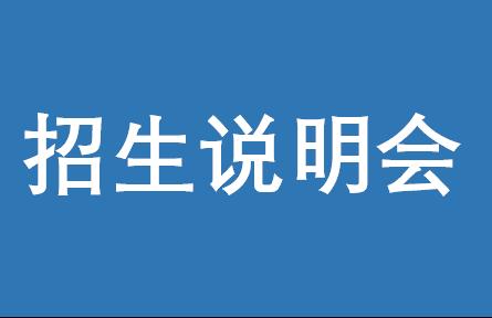清华五道口EMBA2019级北京、上海、深圳招生说明会