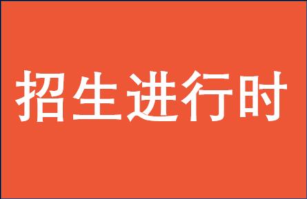 华南理工大学EMBA招生进行时