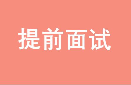 """华中科技大学EMBA 2019年""""卓越计划""""(提前面试)细则"""