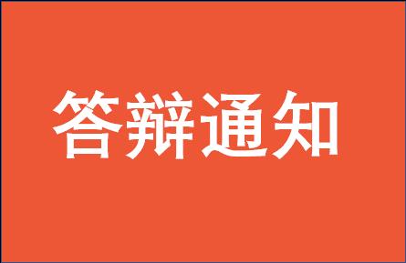 2018年下半年武汉大学EMBA学位论文答辩安排的通知