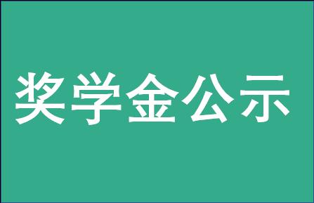 2018年华南理工大学EMBA优秀研究生新生奖学金公示