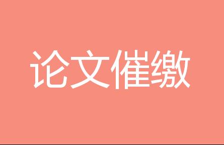 关于2018年秋季上海财大EMBA论文答辩催缴材料的通知