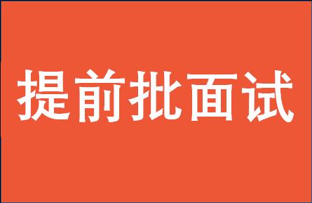 2019年西安交通大学EMBA(西安)提前批面试通知