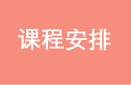 华中科技大学EMBA2018年10月课程安排