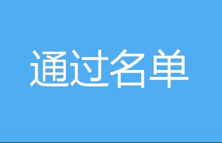 """华中科大EMBA 2019年""""卓越计划""""提前批面试第一批次通过名单公示"""