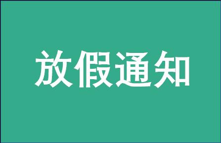 2018西北大学EMBA教育中心中秋、国庆节放假通知
