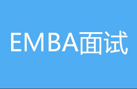 北大汇丰EMBA2019级面试(第六场)