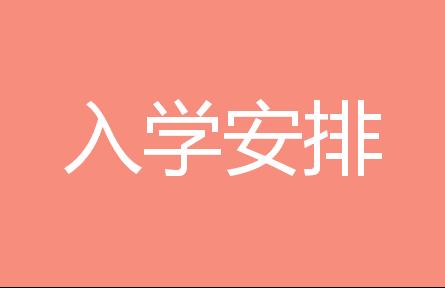 上海交通大学EMBA2019年入学面试考试安排