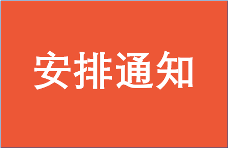 武汉大学EMBA2018年下半年专业学位硕士研究生学位论文开题安排的通知(总)