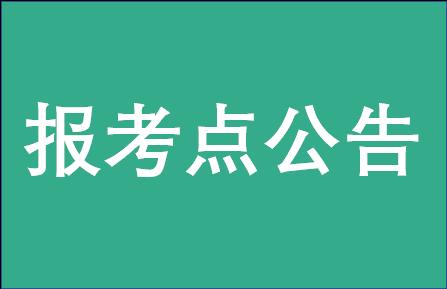 2019人大财政金融EMBA入学考试报考点公告
