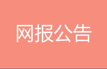 2019年中国人民大学财政金融EMBA招生网上报名公告