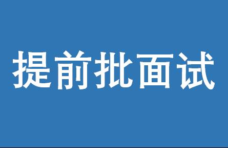 【面试通知】2019年人大财政金融EMBA提前批面试,报名截至10月12日!