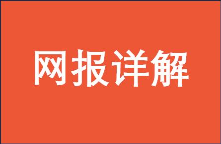 2019西北大学EMBA网报详解