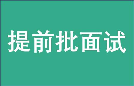 """华中科大EMBA 2019年""""卓越计划""""提前批面试第二批次通过名单公示"""