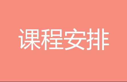 云南大学EMBA2018年10月—12月课程安排