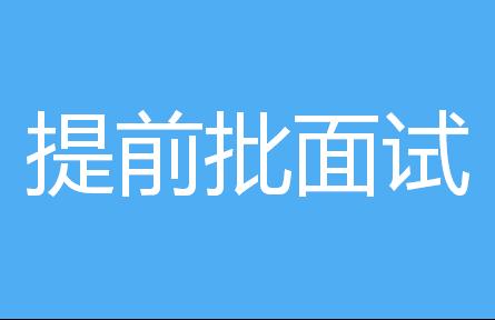 """华中科技大学EMBA2019年""""卓越计划""""提前批面试第三批次通过名单公示"""