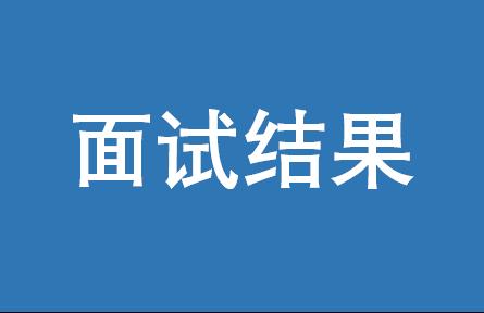 上海交通大学EMBA2019年入学第四批面试结果公布通知