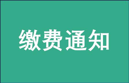 2019统考报名最后一步,11月2日,浙大EMBA现场确认及缴费通知