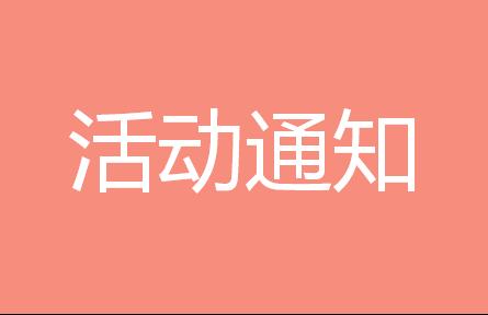 上海交通大学EMBA:走进网易严选 | 互联网+训练营(8)