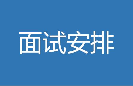 上海交通大学EMBA2019年入学第五批入学面试安排