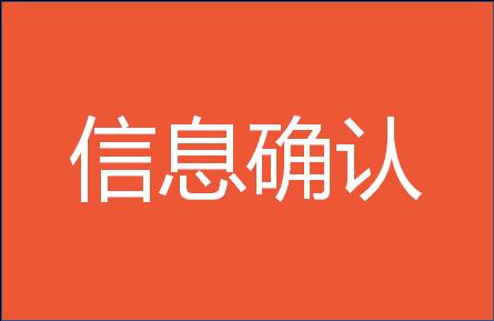 上海交通大学EMBA关于报名信息确认的说明