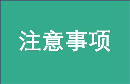 新疆财经大学EMBA2019年报考现场确认注意事项