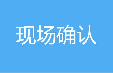 华南理工大学EMBA2019年硕士生招生考试现场确认报名须知