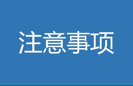 2019年报考四川大学EMBA现场确认安排及注意事项