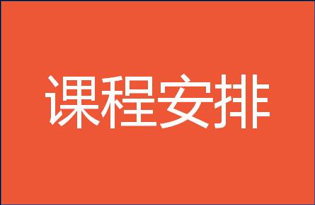 华中科技大学EMBA2018年11月课程安排