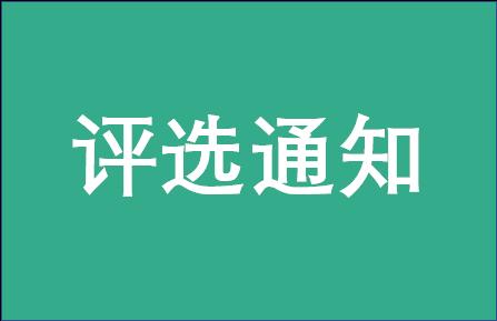 浙江大学EMBA春晓奖学金评选通知